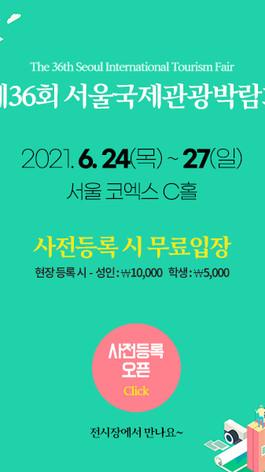 제36회 서울국제관광박람회 개최