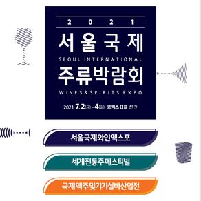 2021 서울국제주류박람회 개최 안내