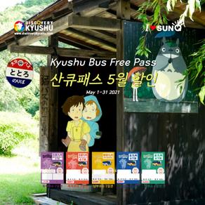 산큐패스(SUNQ Pass) 사전구매 특별할인!(5월 1일~5월 31일 선착마감)