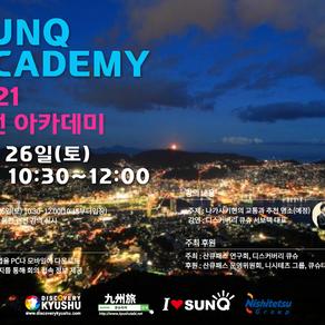 산큐아카데미2021, 랜선아카데미 개최안내(6월26일)