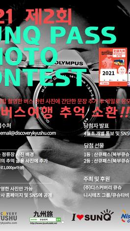 제2회 산큐패스 포토 콘테스트(SUNQ PASS PHOTO CONTEST) <제1회 당첨자발표>