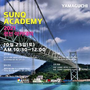 산큐아카데미 2021 랜선 개최 안내(2021.10)