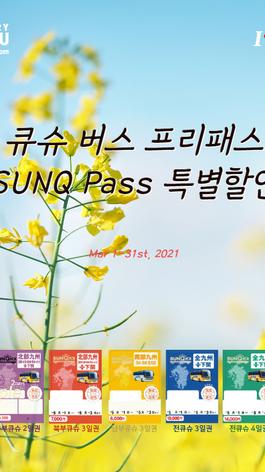 산큐패스(SUNQ Pass) 사전구매 특별할인!(3월1일~3월31일 선착마감)                           산큐패스 사전구매 특별할인!