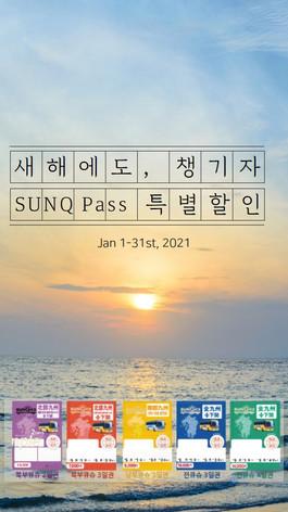 새해에도 챙기자, SUNQ Pass 특별할인!