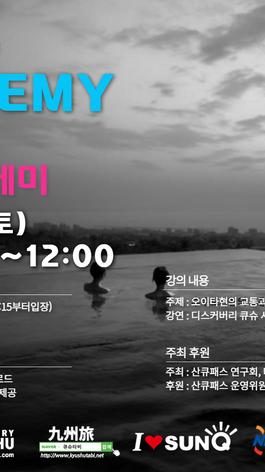 산큐아카데미2021, 랜선아카데미 개최안내(5월22일)