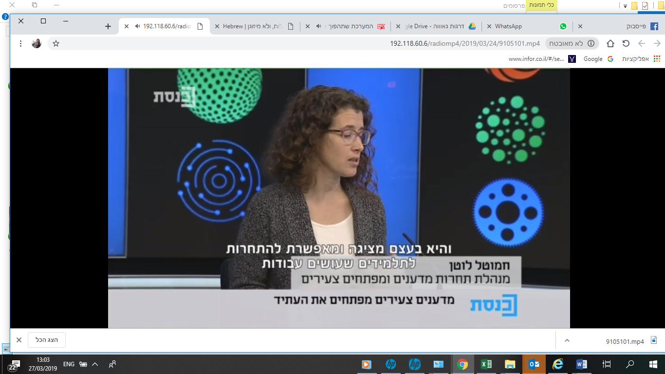 מדענים ומפתחים צעירים- ערוץ הכנסת.png