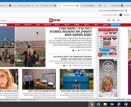 הממד החכם בישראל היום.png