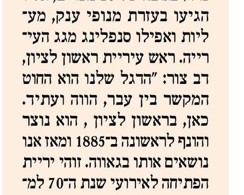 ישראל היום.jpg