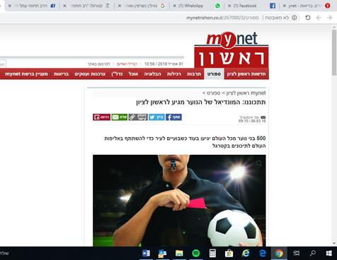 """מירוץ פתח תקוה ב""""ישראל היום"""""""