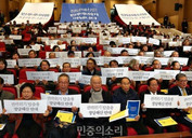 Erosion of Democracy in South Korea: The Dissolution of the Unified Progressive Party and the Incarc