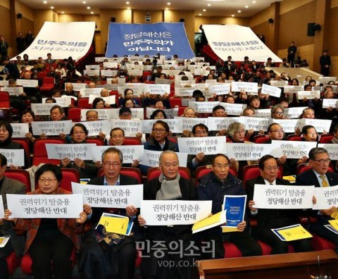 Roundtable to Oppose the Dissolution of the Unified Progressive Party and Defend Democracy. (Source: Voice of People)