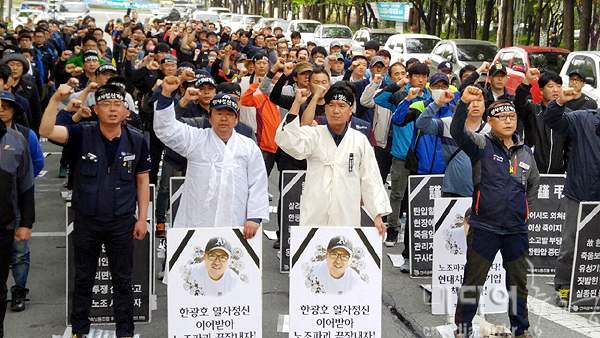 Protest by Yoosung Union on April 28th protesting it is a photo of a demonstration in front of the Daejeon Regional Labor Administration for its failure to properly investigate Yoosung