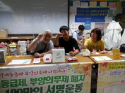 Making History: Solidarity Against Disability Discrimination in South Korea