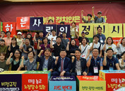 S Korean Progressives Launch New Party to Complete 'Candlelight Revolution'