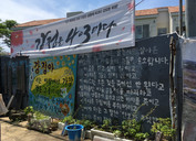 The Jeju Uprising and the 2018 Peace Tour