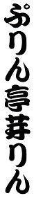 ぷりん亭ロゴ.jpg
