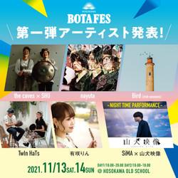 BotaFes 11月14日