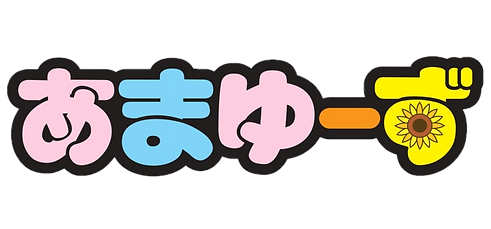 amayu-zu-logo-P.png