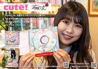 cute!CD