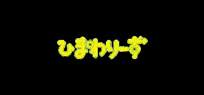 ひまわりーずロゴ.png