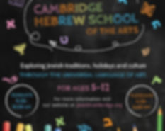Jew-Crew-Hebrew-School-Cambridge