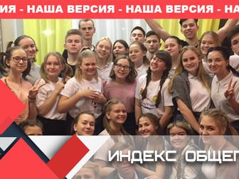 """""""Индекс общего дела"""""""