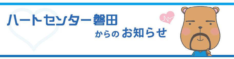 ハートセンター磐田