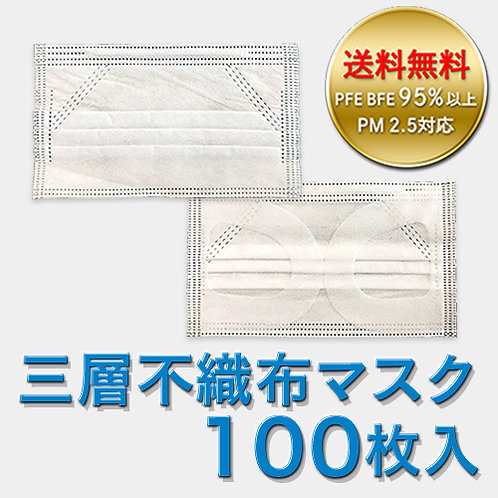 三層不織布マスク(100枚)