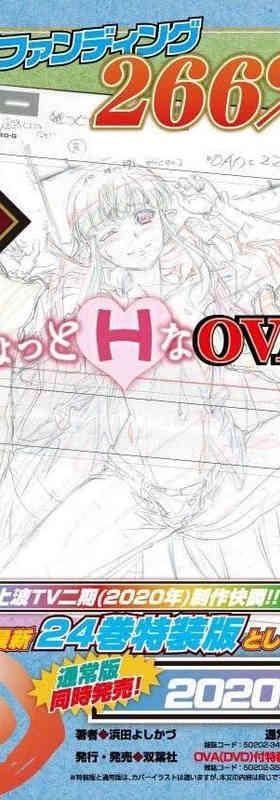 Ep.1 Tsugumomo OVA.