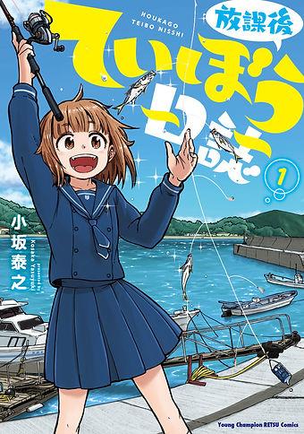 Houkago Teibou Nisshi.jpg