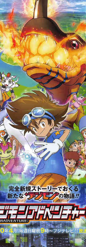 Ep.13 Digimon Adventure.jpg