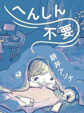 43_06_henshin_cover_200929.jpg