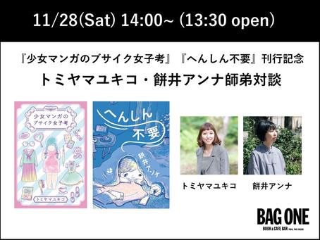 11/28(土)刊行記念のトークイベントでトミヤマユキコ先生と師弟対談をします