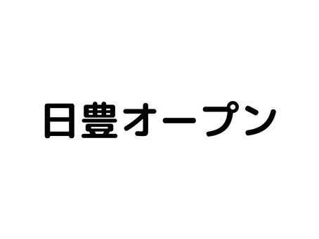 2020年11月7日日豊オープン