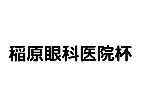 2020年11月15日稲原眼科医院杯