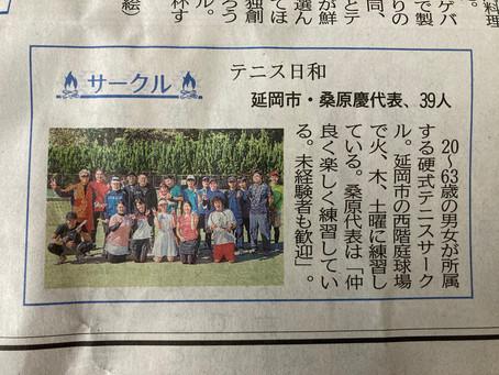 宮崎日日新聞社に「テニス日和」が掲載されました!