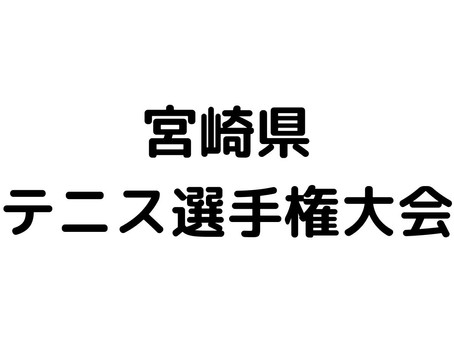 10月10日宮崎県テニス選手権の結果