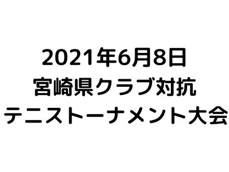 2021年6月8日宮崎県クラブ対抗テニストーナメント