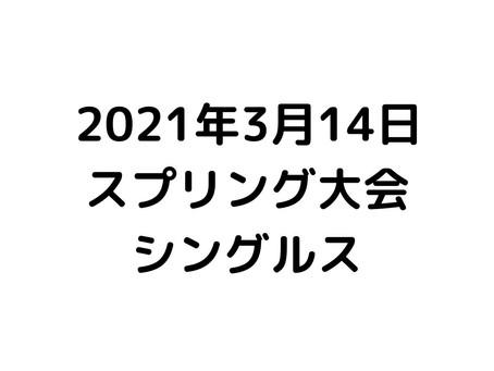 2021年3月14日スプリング大会シングルス