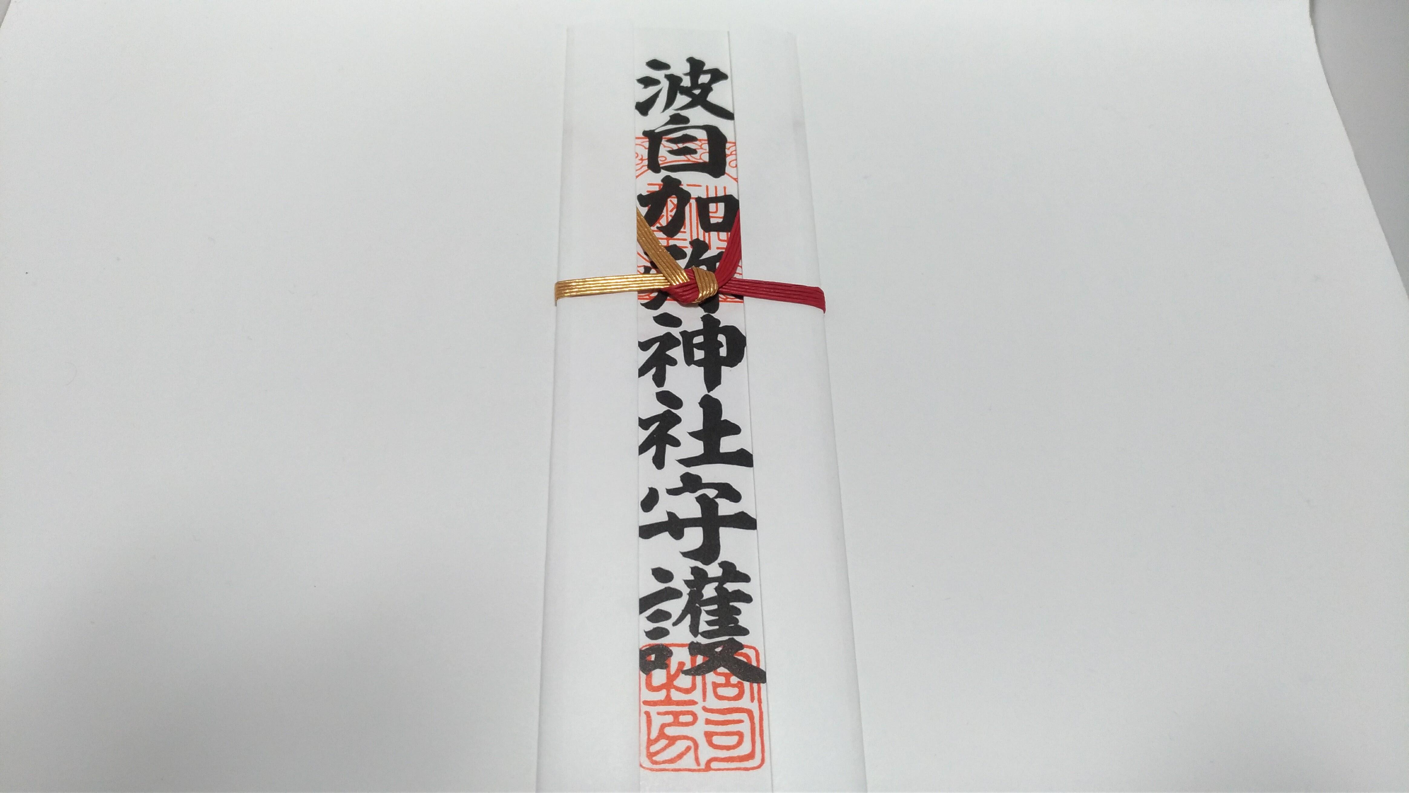 波自加彌神社お札