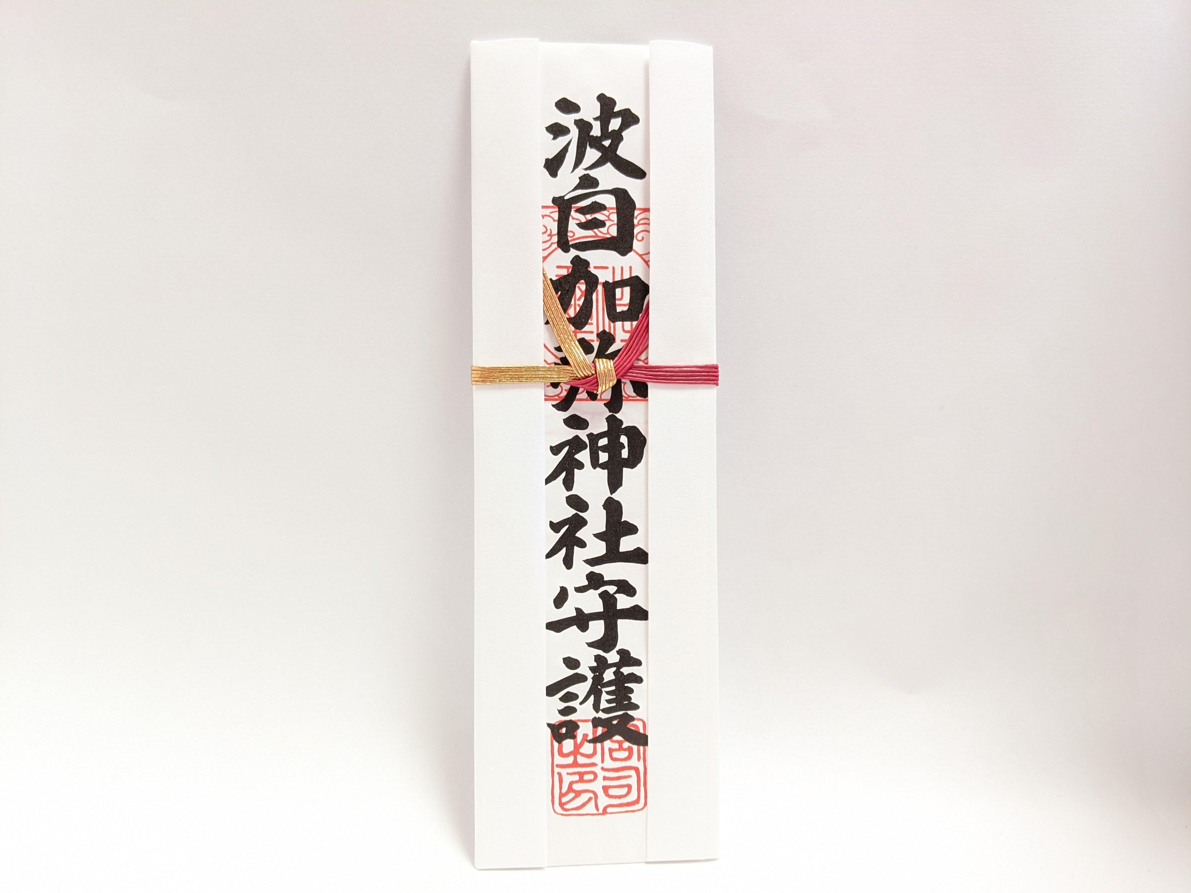 波自加彌神社神札