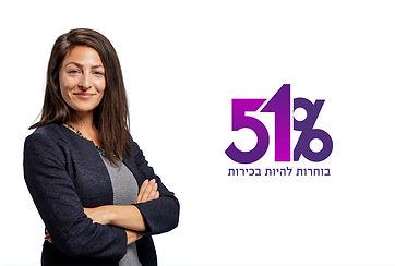 51-אחוז-מעודכן.jpg