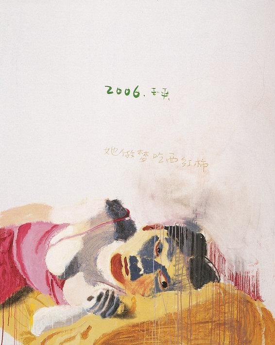 她做梦吃西红柿 150x120cm 油画、丙烯 2006.jpg