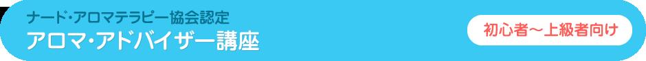 ナード・アロマテラピー協会認定 アロマ・アドバイザー講座(初心者~上級者向け)