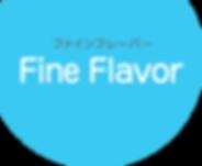 FineFlavor ファインフレーバー