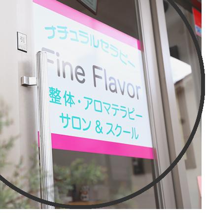 ナチュラルセラピー Fine Flavor ファインフレーバー 整体・アロマテラピー サロン&スクール