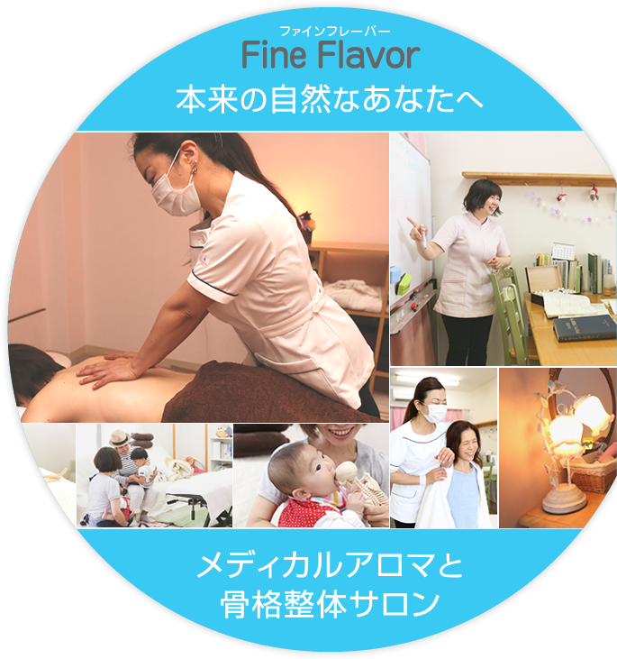 Fine Flavor ファインフレーバー 本来の自然なあなたへ メディカルアロマと骨格整体サロン