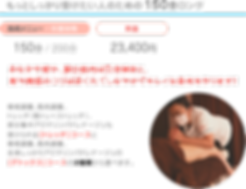 ★もっとしっかり受けたい人のための150分ロング☆☆ ¥23400      所要時間200分 おなかや背中、脚の筋肉は引き締まり、肩や臀筋のコリはほぐれてしなやかでキレイな身体を作ります!!  骨格調整、筋肉調整、トレッチ(筋トレ+ストレッチ)、部分集中アロマリンパドレナージュも受けられる[トレッチ]コースと 骨格調整、筋肉調整、全身しっかりアロマリンパドレナージュの[デトックス]コースの2種類から選べます。
