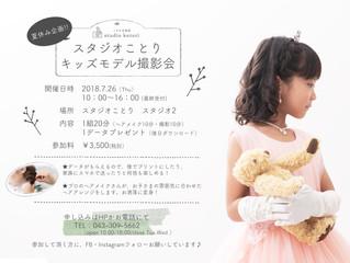スタジオことりキッズモデル撮影会7/26