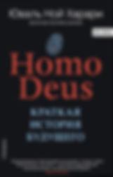 36300631-uval-noy-harari-homo-deus-kratk